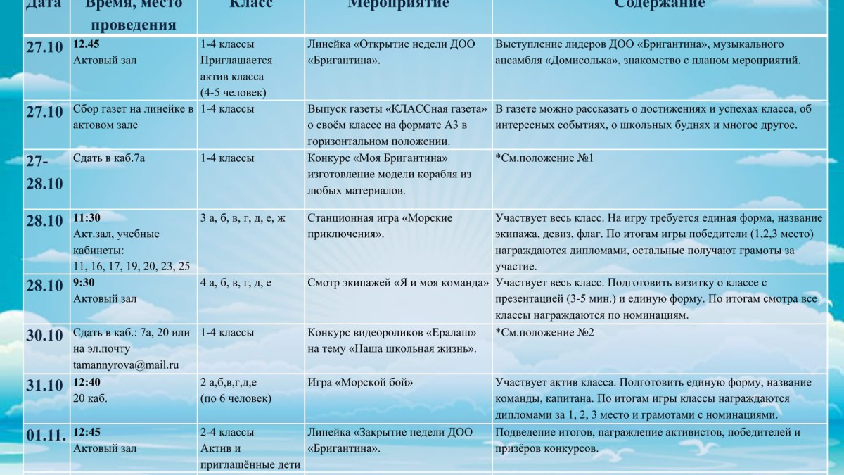 Неделя ДОО Бригантина 1-4 классы-1