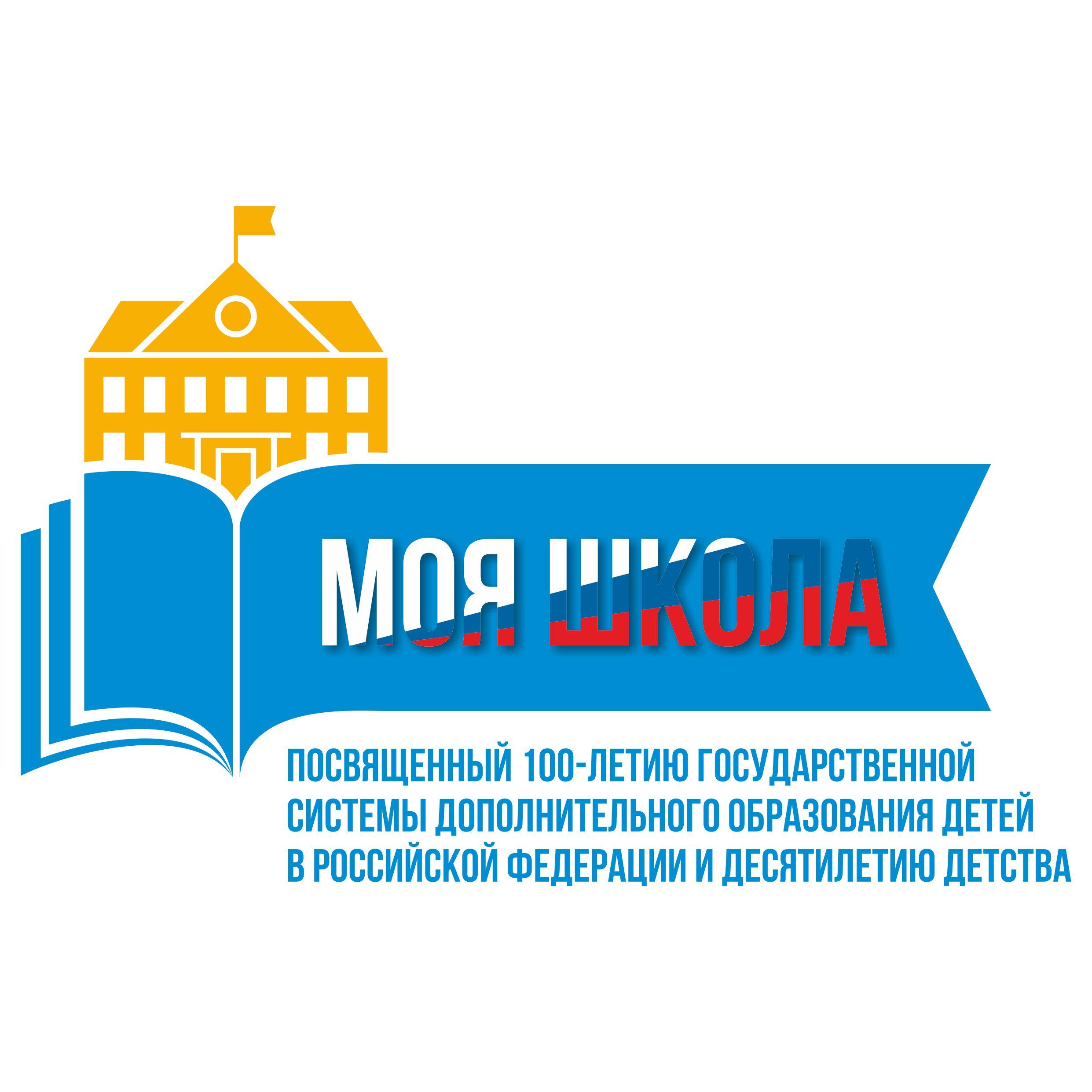Логотип Моя школа