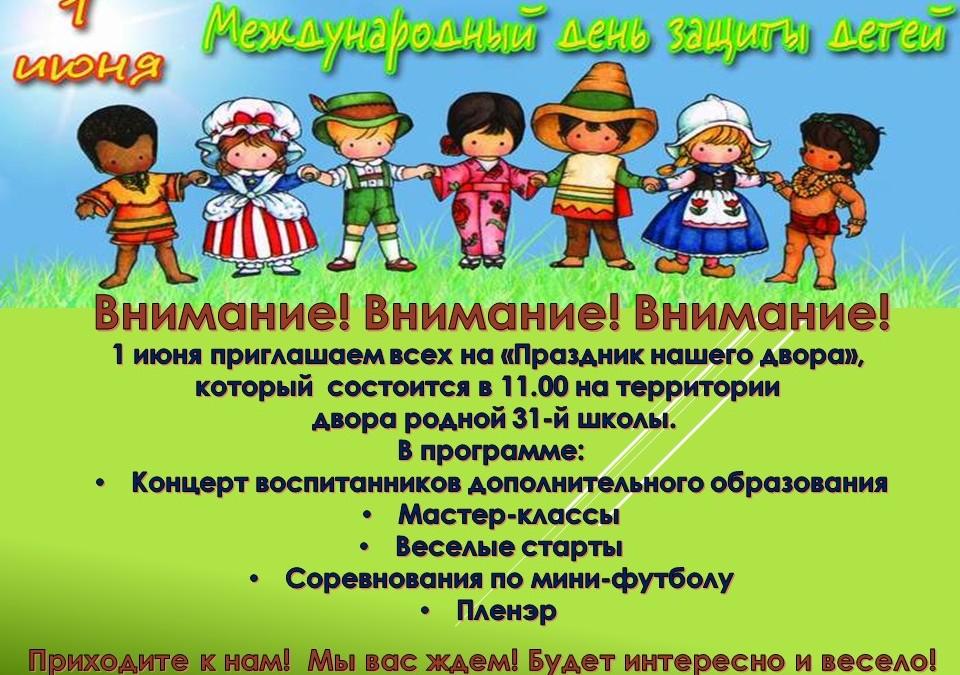 день защиты детей афиша